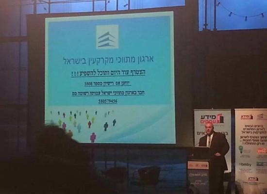 בארגון המתווכים הישראלי